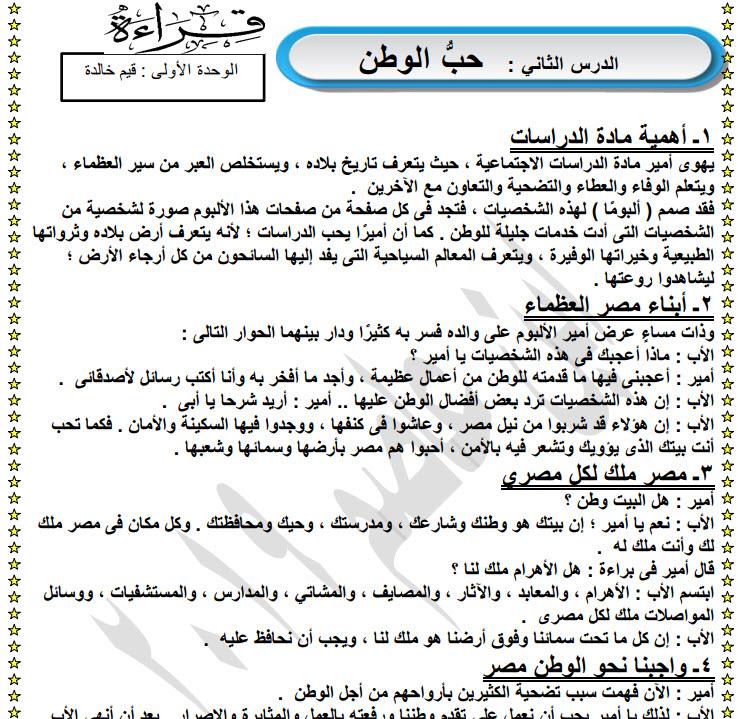 ملزمة عربى خامسة ابتدائي ترم اول