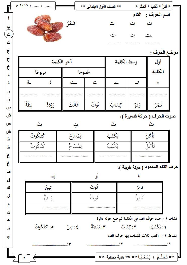 ملزمة لغة عربية الصف الاول الابتدائى