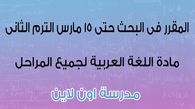 المقرر فى البحث مادة اللغة العربية لابتدائى واعدادى وثانوى