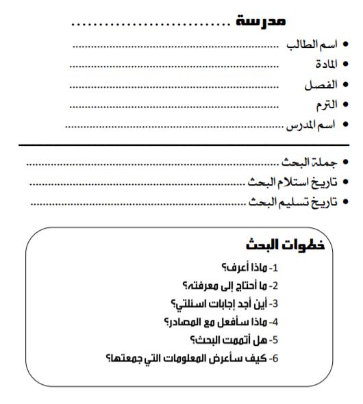طريقة عمل البحث المدرسى لطلاب النقل (1)