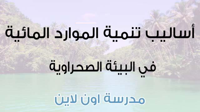 أساليب تنمية الموارد المائية في البيئة الصحراوية