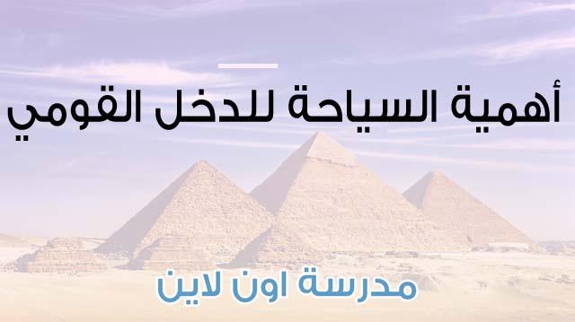 أهمية السياحة للدخل القومي