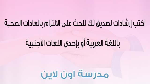 اكتب إرشادات لصديق لك للحث على الالتزام بالعادات الصحية باللغة العربية أو بإحدى اللغات الأجنبية