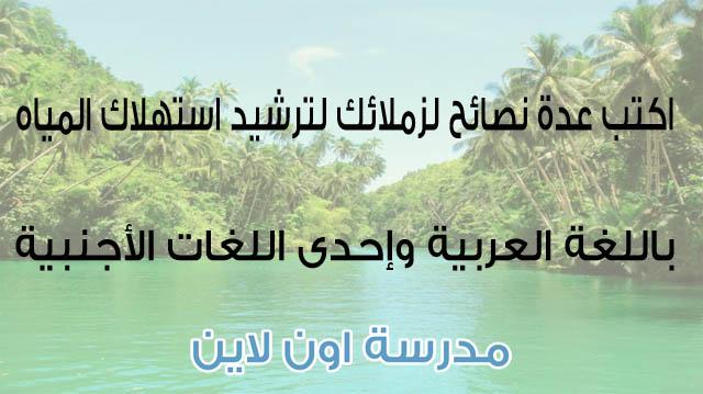 اكتب عدة نصائح لزملائك لترشيد استهلاك المياه باللغة العربية وإحدى اللغات الأجنبية