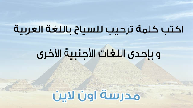 اكتب كلمة ترحيب للسياح باللغة العربية و بإحدى اللغات الأجنبية الأخرى