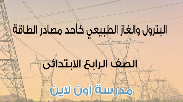 البترول والغاز الطبيعي كأحد مصادر الطاقة