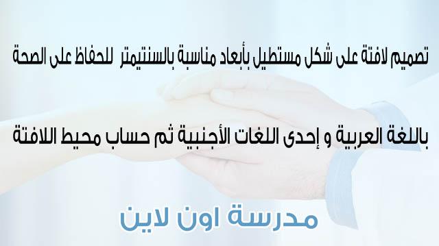 تصميم لافته للحفاظ على الصحة باللغة العربية والانجليزيةتصميم لافته للحفاظ على الصحة باللغة العربية والانجليزية