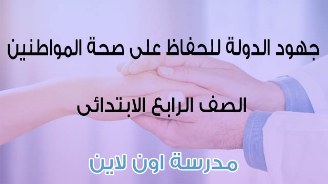 جهود الدولة للحفاظ على صحة المواطنين