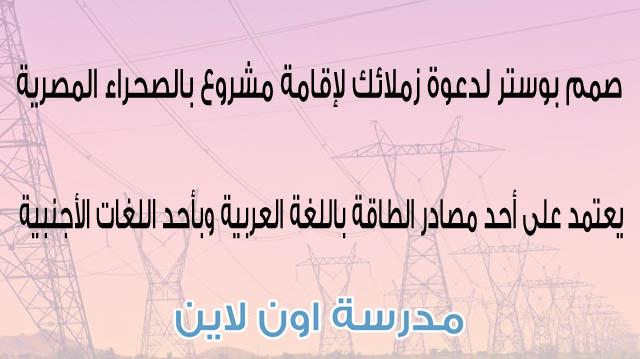صمم بوستر لدعوة زملائك لإقامة مشروع بالصحراء المصرية
