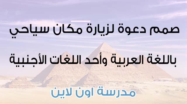 صمم دعوة لزيارة مكان سياحي باللغة العربية وأحد اللغات الأجنبية