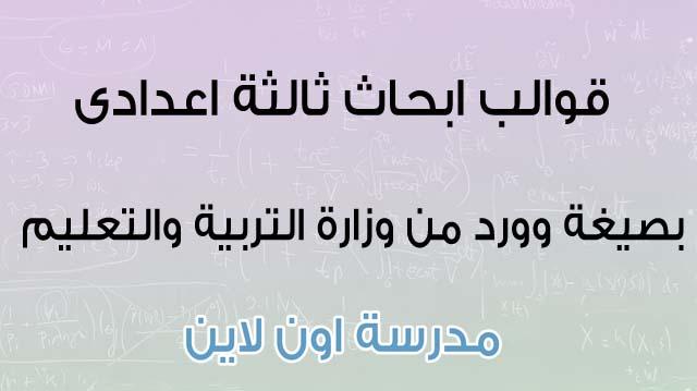 قوالب ابحاث الصف الثالث الاعدادى وورد وزارة التربية والتعليم