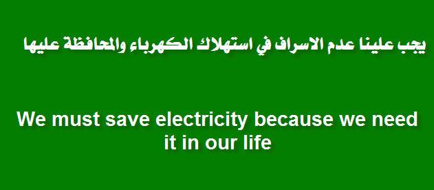 كتابة جمل في اللافته تحث فيها زملائك علي الحفاظ علي الكهرباء وأن تكون اللافته باللغة العربية وإحدي اللغات الأجنبية .
