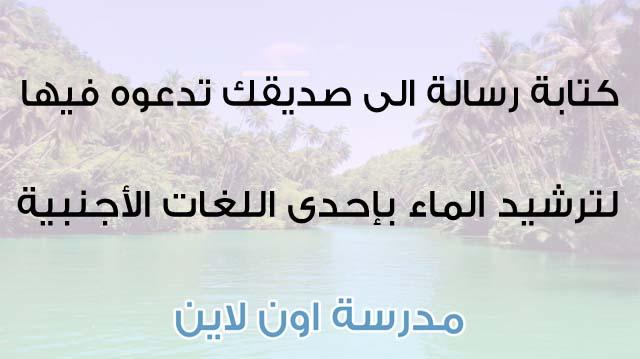 كتابة رسالة الى صديقك تدعوه فيها لترشيد الماء بإحدى اللغات الأجنبية