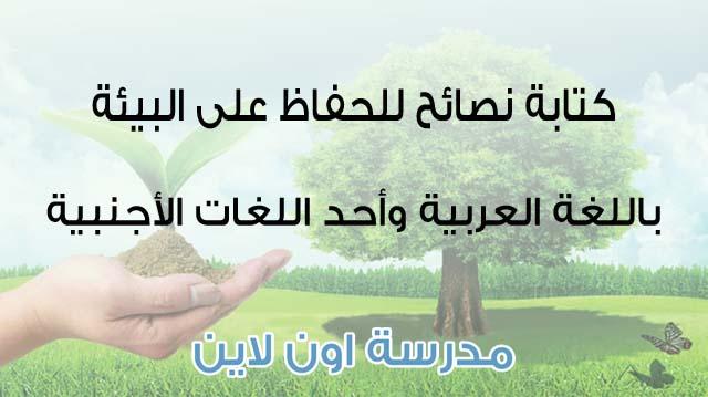 كتابة نصائح للحفاظ على البيئة باللغة العربية وأحد اللغات الأجنبية