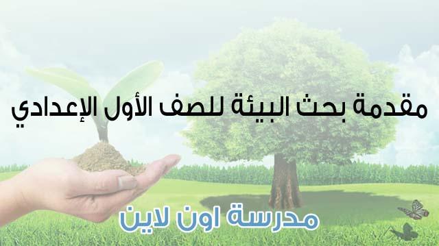 مقدمة بحث البيئة للصف الأول الاعدادى