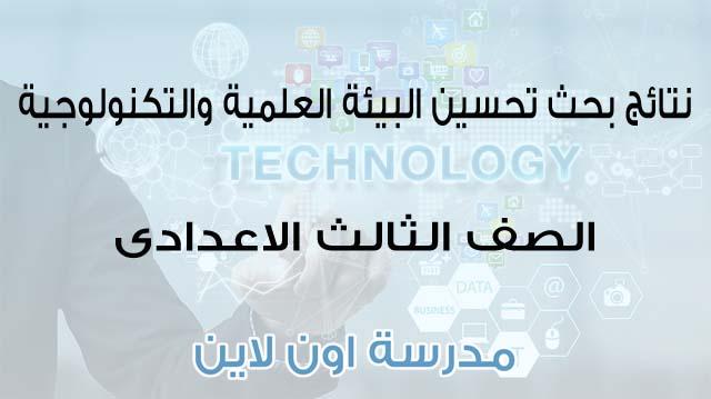 نتائج بحث تحسين البيئة العلمية والتكنولوجية للصف الثالث الإعدادي (الخاتمة)