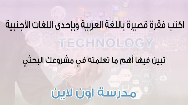 اكتب فقرة قصيرة باللغة العربية وبإحدى اللغات الأجنبية تبين فيها أهم ما تعلمته في مشروعك البحثي