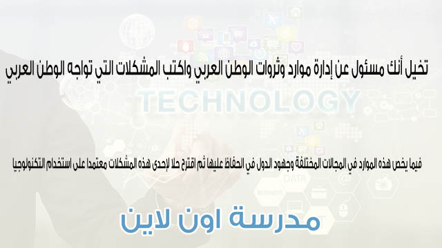 تخيل أنك مسئول عن إدارة موارد وثروات الوطن العربي واكتب المشكلات التي تواجه الوطن العربي