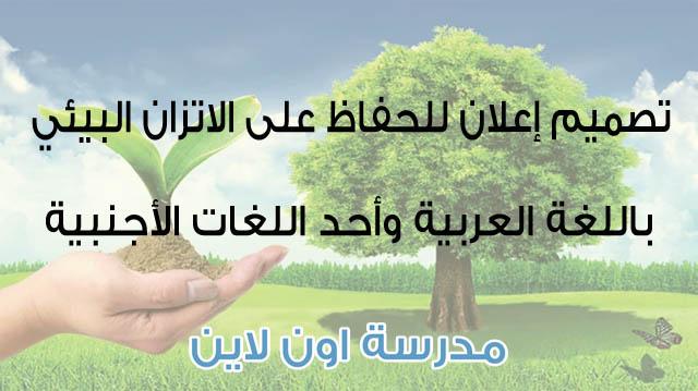 تصميم إعلان للحفاظ على الاتزان البيئي باللغة العربية وأحد اللغات الأجنبية