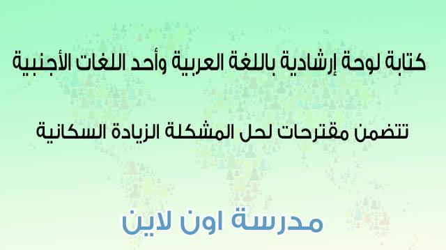 كتابة لوحة إرشادية باللغة العربية وأحد اللغات الأجنبية تتضمن مقترحات لحل المشكلة الزيادة السكانية
