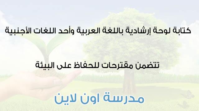 كتابة لوحة إرشادية باللغة العربية وأحد اللغات الأجنبية تتضمن مقترحات للحفاظ على البيئة