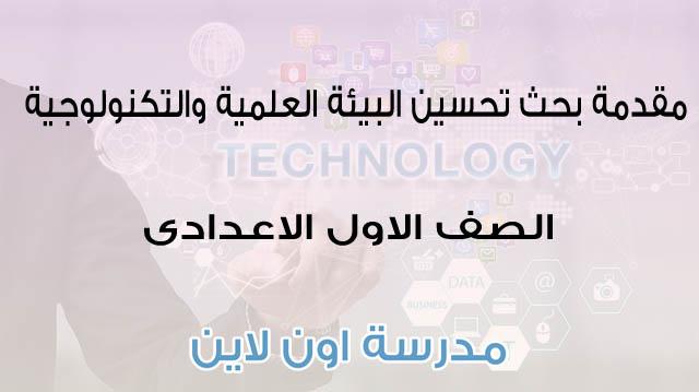 مقدمة بحث تحسين البيئة العلمية والتكنولوجية لاولى اعدادى