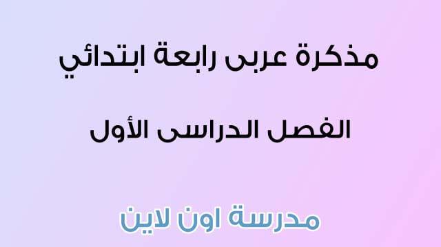 مذكرة عربى رابعة ابتدائى ترم اول
