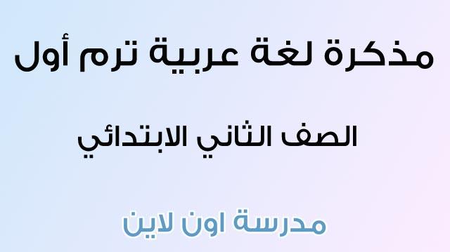 مذكرة لغة عربية للصف الثانى الابتدائى الترم الاول