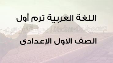 عربي أولي إعدادي ترم أول