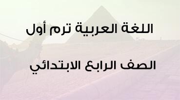 عربي رابعة ابتدائي ترم أول