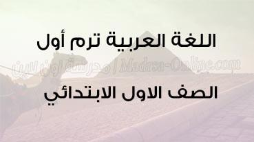 عربي اولى ابتدائي ترم أول