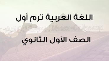 عربى اولى ثانوى ترم اول