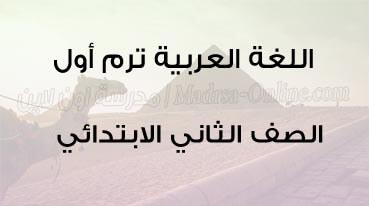 عربي تانية ابتدائي ترم أول