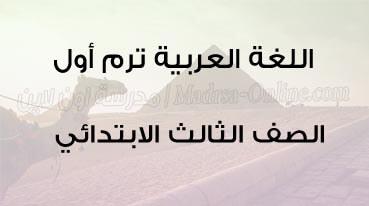 عربي ثالثة ابتدائي ترم أول