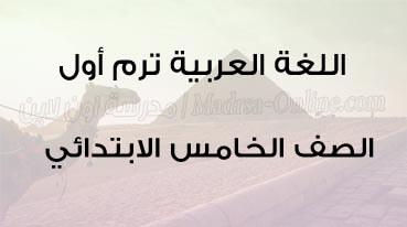 عربي خامسة ابتدائي ترم أول
