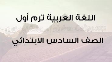 عربي سادسة ابتدائي ترم أول